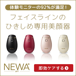 揺れるビューテリジェンス美顔器 newaリフト(ニューア・リフト)