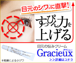 Gracieux+(グラシュープラス) 目元クリーム・アイクリーム はここが違う