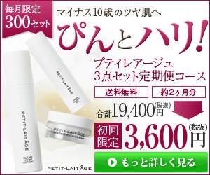 そろそろ本気でエイジングケア化粧品 プティレアージュ 3ステップセット