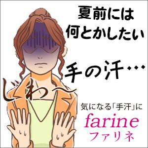 制汗パウダー farine(ファリネ) 手汗対策の終わり