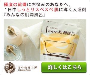 北の快適工房 みんなの肌潤風呂(アトピー、乾燥のお悩み)活用術
