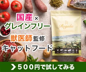【レガリエ】「国産×ヒューマングレード×グレインフリー」キャットフードのスイッチ