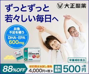 DHA・EPAを贅沢に配合【大正DHA・EPA】年目の新提案