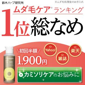 いま話題のパイナップル豆乳ローション ムダ毛ケア化粧水