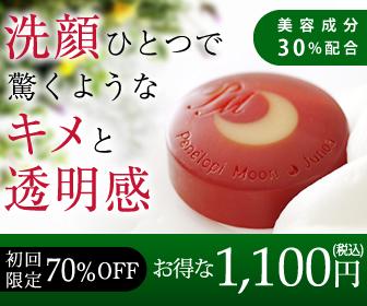 特別1,100円の洗顔石鹸【ペネロピムーン・ジュノア】の話が、どんどん大きくなっていく。