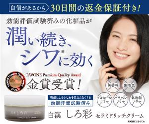 ラメラ構造を整える【しろ彩 セラミドリッチクリーム】(乾燥、小じわ、敏感肌)塾
