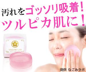 世界を変える新感覚の洗顔石鹸【ぷるんぷるんの実】(30%超の美容保湿成分)
