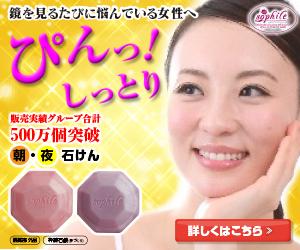 シミに悩む女性が選ぶ石鹸「ソフィール モーニングソープ&ナイトソープ」の悪知恵