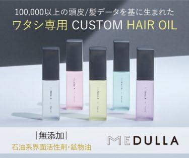 友人が教えてくれた100,000以上の頭皮/髪に関するデータから生まれた「MEDULLAヘアオイル」