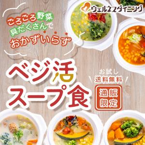 史上初の野菜不足解消の新提案 1食で1日に必要な野菜の半分を摂取「ベジ活スープ食」