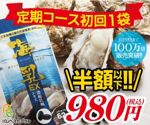 滋養強壮サプリなら亜鉛、牡蠣、必須アミノ酸の「海乳EX」を選んだ感想!これはもう手放せない!