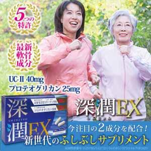 悲惨なミスをなくすコンドロイチン・グルコサミンを超える特許成分サプリ【深潤EX】