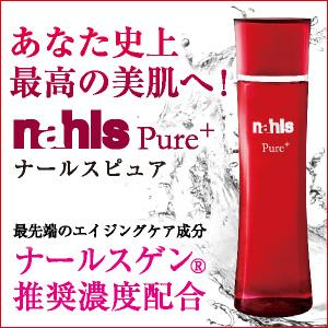 ほうれい線ケア・ナールスゲン配合化粧水「ナールスピュア」生活