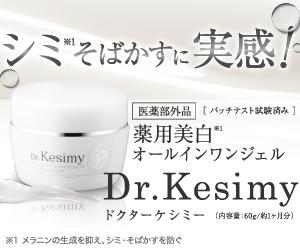 ちっちゃな美白を叶えるオールインワンジェル【Dr.Kesimy(ドクターケシミー)】