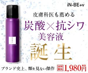 前人未到の炭酸×抗シワ美容液【iN-BE+vカーボリンクルセラム】