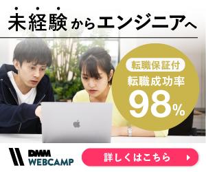 転職を目指す方向けプログラミングスクール【DMM WEBCAMP】ショック