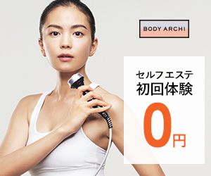定額制セルフエステ BODY ARCHI(ボディアーキ)シリーズ
