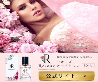 Re:ose(リオーズ)フェロモン香水 オスモフェリン・センチフォリアバラエキスを堪能する