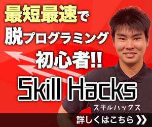 僕たちが待ち望んでいた動画で学ぶWebアプリケーション開発講座【Skill Hacks(スキルハックス)】