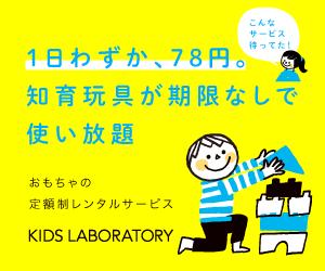 トップクラスのおもちゃの定額制レンタルサービス【キッズ・ラボラトリー】