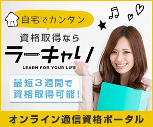 最後は自宅で簡単!オンライン資格取得【ラーキャリ】(令和元年 [2019年])