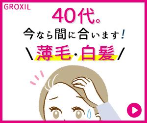 脚光浴びる<育毛特許>白髪もケアする飲む育毛剤【GROXIL(グロキシル)サプリメント】