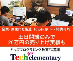 珠玉の小学生向けプログラミング教室のフランチャイズ募集【Tech for elementary】