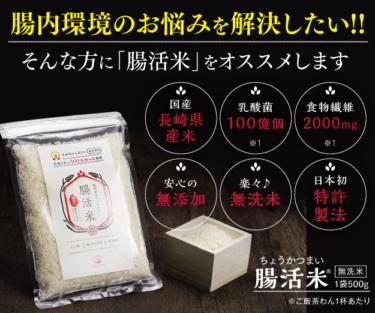 初めていつも食べる白米で簡単腸活!「腸活米(R)」(令和元年 [2019年])について説明します!