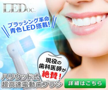 消えた青色LED付き超高速回転電動歯ブラシ【LEDoc】