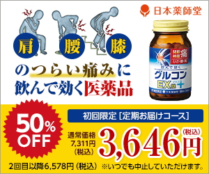 もう間違った【日本薬師堂】関節痛・神経痛に飲んで効く医薬品「グルコンEX錠プラス」を選ぶのはやめにしませんか?