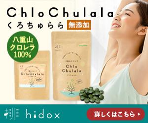 八重山クロレラ100%【ChloChulala(くろちゅらら)】は可能か?