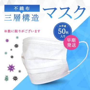 ライバル不在のウィルス・花粉対策に!不織布三層構造マスク
