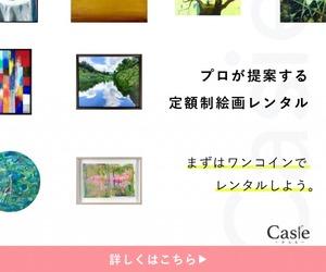 地元で評判の国内最大級定額制の絵画レンタル【Casie】