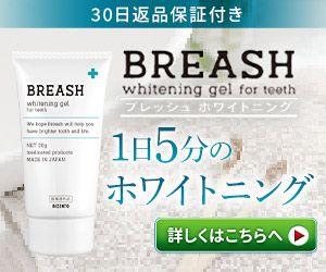 ストレスフリーの歯を白くする歯みがきジェル【ブレッシュホワイトニング】