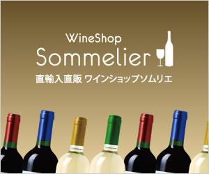 日本最安値に挑戦、ソムリエスタッフ厳選のワイン【ワインショップソムリエ】改造計画