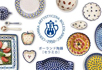 ポーランド食器(ポーリッシュポタリー)陶器専門店【セラミカ オンラインショップ】に左右されないためには?