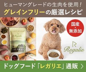 【レガリエ】獣医師共同開発!国産×グレインフリードッグフードの幻想