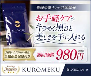 前向きに生きるための白髪ケアサプリ 管理栄養士と共同開発【KUROMEKU – クロメク – 】