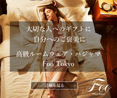 ちっちゃな【Foo Tokyo Official Web Store】ルームウェア・パジャマの高級ブランド