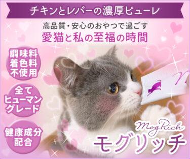 【モグリッチ】健康と安心に配慮したネコちゃん用とろ~りおやつの悪知恵