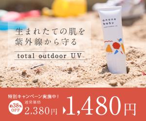 奇跡の赤ちゃん専用の保湿UVケアクリーム【anone baby】