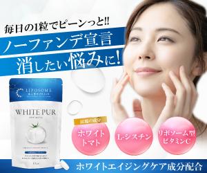 「ホワイトピュール」サプリ(ホワイトトマト、リポソーム型ビタミンC、L-シスチン)の未来