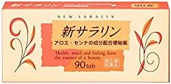 【指定第2類医薬品】新サラリン 90錠の知られざる秘密・・・