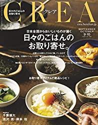 日本全国からおいしいものが届く 日々のごはんのお取り寄せ。(CREA 2020年9月・10月合併号)の魔術