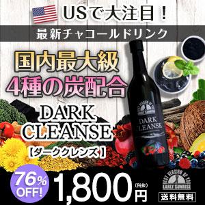 専門家も放っておかない!今こそアメリカ大注目のチャコールドリンク【DARK CLEANSE(ダーククレンズ)】を理解しよう!