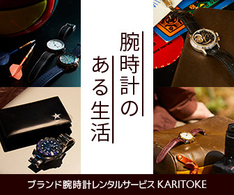 危ういブランド腕時計レンタル【KARITOKE(カリトケ)】