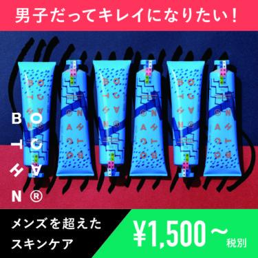 ちっちゃなメンズスキンケア【BOTCHAN(ボッチャン)】