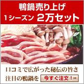 疾風怒濤の鴨鍋専門店カナール「鴨鍋セット」