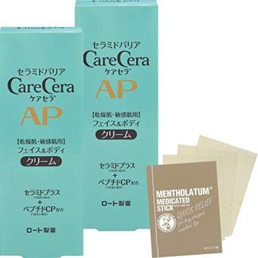 ケアセラ(CareCera) APフェイス&ボディクリーム 2個+おまけつき セットの決め手
