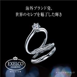 結婚・婚約指輪の【エクセルコダイヤモンド】活用術